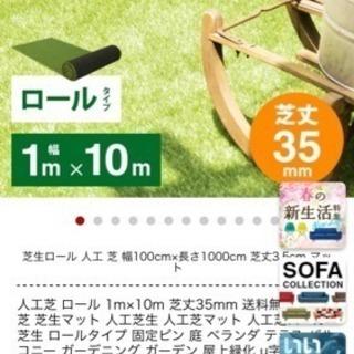【値下げ】人工芝