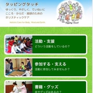 タッピングタッチ体験講座 4/30大橋駅 シンプルなケア