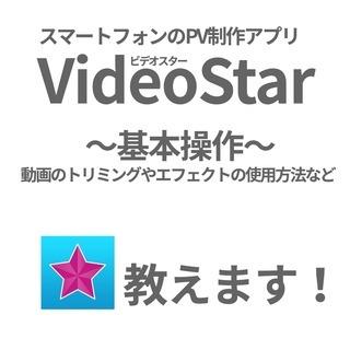 音楽アーティスト向けのPV制作アプリ「VideoStar」でプロ...