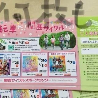 4枚で300円 関西サイクルスポーツセンター入場招待 無料券
