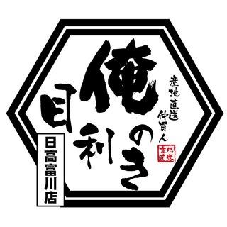 ☆高時給☆富川で人気の居酒屋スタッフ!!【ア】【パ】正社員同時募集!!
