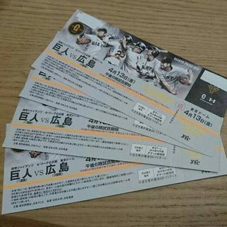 巨人vs広島チケット