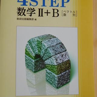 4STEP 数学Ⅱ+B   古文単語ゴロゴ  大学入試 現代文 ...