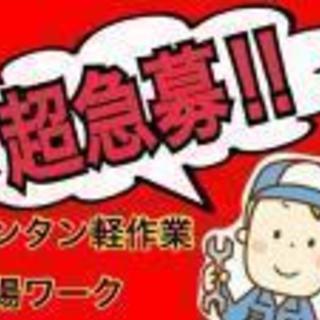 【通販サイトの倉庫作業!】梱包・検品の軽作業!