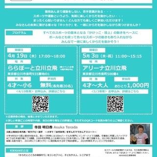 <4/19、5/3>SPORTS×KiKKAKE@立川 体験教室開催!