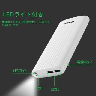 20000mAhモバイルバッテリー 急速充電 ホワイト