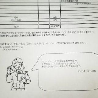 看護専門学校志望の方いかが!
