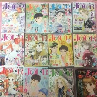 500円 JOUR(ジュール)素敵な主婦たち 24冊セット リピ...