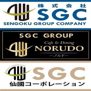 株式会社SGC 管理職募集
