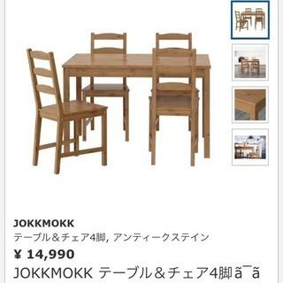 【中古】IKEA ダイニングテーブル イス4脚