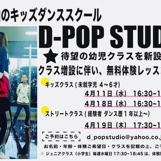 流山市のキッズダンススクール D-POP STUDIO