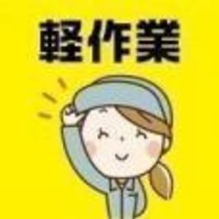 研修有★未経験者大歓迎!軽作業でらくらく♪<入社祝い金15万円>