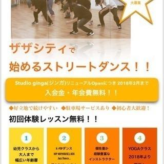 KpopダンスやHip Hop♫浜松のマチナカで始めるStree...