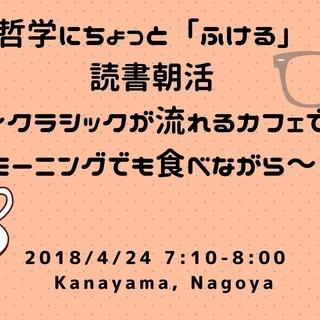 4/24 哲学にちょっと「ふける」読書朝活 ~クラシックが流れるカ...