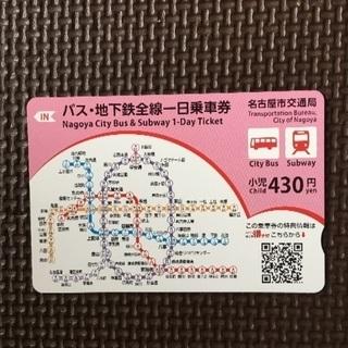 名古屋市★バス・地下鉄全線一日乗車券★小児