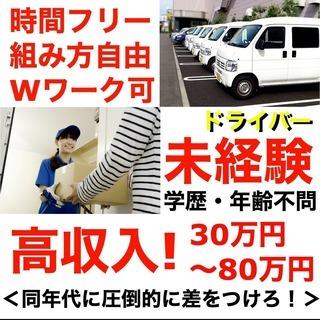 【日給17000円〜港区配送!安定して稼げる☆】委託配送ドライバー