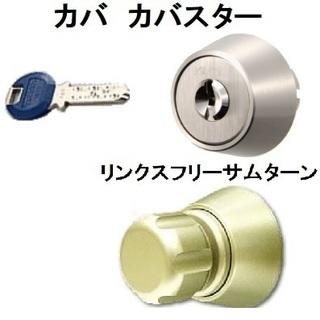 KABAの錠・鍵とリンクス(株)のフリーサムターン