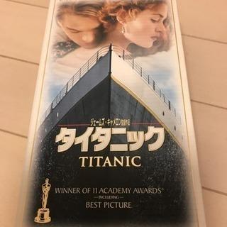 期間限定 タイタニック VHS