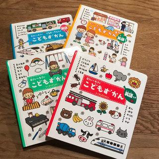 ベストセラー!学研 こどもずかん 英語つき 4冊セット