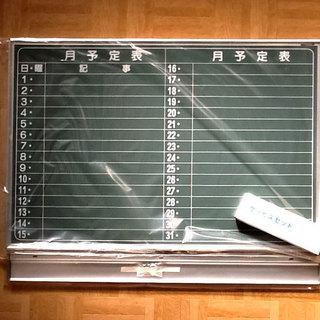 ★ 値下げしました☆新品未使用 ☆スチール黒板