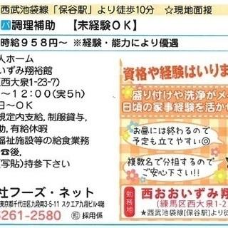 キッチンお手伝いさん大募集/週3~5/時給958円~/進幼稚園近く...