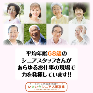 【60歳以上大歓迎】スーパーの品出しのお仕事♪いきいき元気にお仕事...