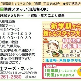 調理補助/週3~/東京病院近く/~時給1100円/経験考慮/車通勤可