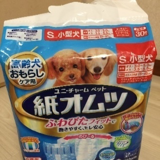 犬の紙オムツ