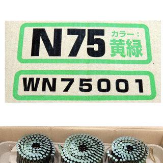 ロール釘 N75 WAKAI 黄緑 ワイヤー連結釘 200本×3...