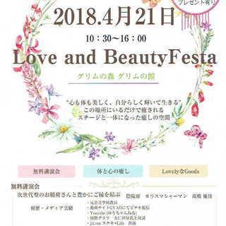 Love and Beauty Festa 2018 グリムの森