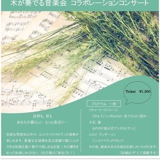 木が奏でる音楽会 コラボレーションコンサート