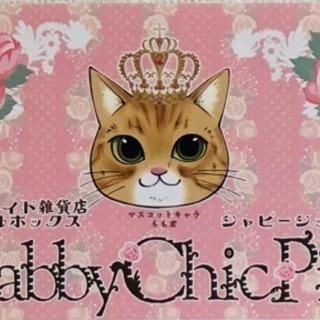 ハンドメイド雑貨店shabby chic pink(シャビ…