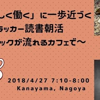 4/27 「自分らしく働く」に一歩近づく ドラッカー読書朝活 ~ク...