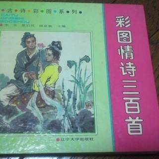 中国の芸術性の高い絵本3冊