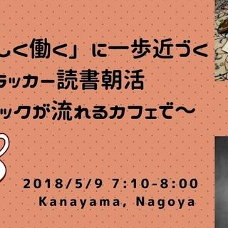 5/9 第2回「自分らしく働く」に一歩近づく ドラッカー読書朝活 ...