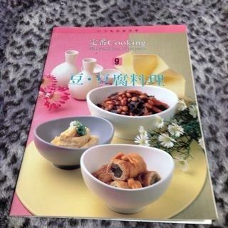 料理本 3冊