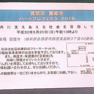 寳蔵寺 ハートフルフェスタ2018開催のお知らせです。