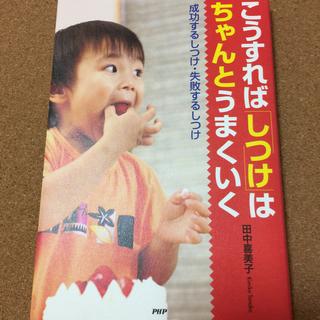 【こうすれば「しつけ」はちゃんとうまくいく】田中喜美子★送料無料