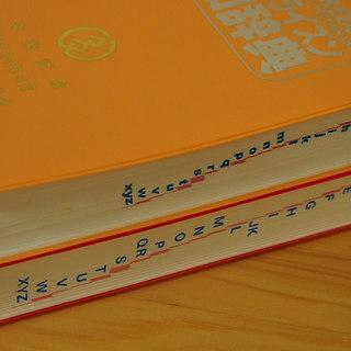 未使用★ニューホライズン英和辞典3冊★東京書籍★6版&7版&おまけ付