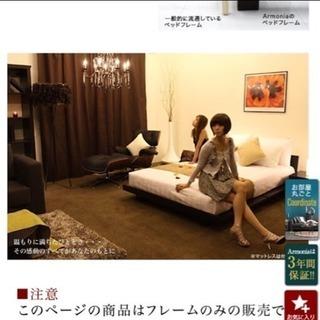 【新品未使用】高級家具ベッドフレーム★