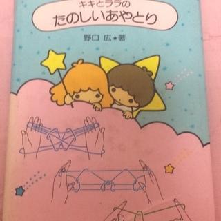(ありがとうございました☆取引終了)500円 キキとララのたのし...