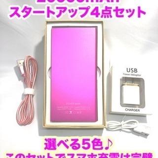 【新品】モバイルバッテリー20000mAhスターター4点セット