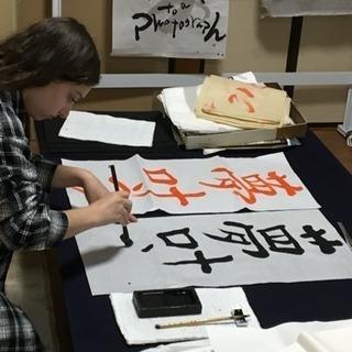 書道教室 - 日本文化