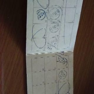 アクシーズファムの紙の古いポイントカード