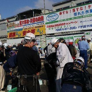 高収入♪ 型枠解体 職長 職人 staff 【超】募集!!