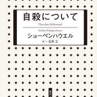 4/28読書会 ショーペンハウエル『自殺について』