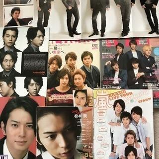 嵐  雑誌切り抜き&ポスター