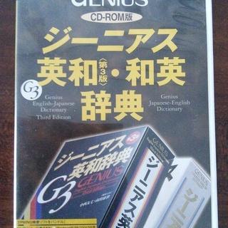 ジーニアス英和・和英辞典 第3版(CD-ROM版)