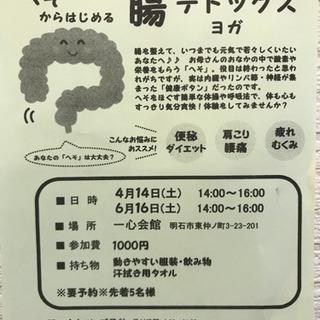 腸デトックスヨガ 体験会