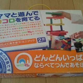 ※値下げ【幼児】子供の発想育成おもちゃ